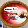 【まるで洋風和菓子!?】ハーゲンダッツジャポネの「あずき重ね」は上品な味わいで美味しかった!!