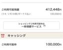 生活保護なのにエポスカードの限度額が50万円になりました