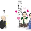 イラスト感想文 NHK大河ドラマ おんな城主直虎 第36回「井伊家最後の日」