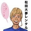 【期間限定】松田大夢の1日レンタルショップ始めたよ!料金50円~