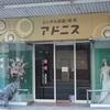 レンタル衣装・喫茶アドニス ほか/富山県高岡市