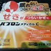 【体験】怖~い市販風邪薬の副作用