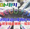 《旅日記》【◆乗車記◆私鉄全線走破旅】静岡鉄道編~いろんなカラーをまとった編成~
