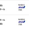 【発券報告】AMC発券、ANAビジネススタッガードシートで行くシンガポールの旅