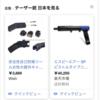 テーザー銃が日本から買えてしまう!!違法なので絶対に買わないで!