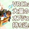 VRChatを重くせずに大量のオブジェクトを持ち込む(MeshBaker解説)