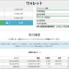 【初めてのBitMEX】取り合えず0.04XBT→0.0465XBTへ(約6,000円プラス)