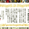 桑田佳祐ミュージックビデオ集「MVP」の詳細 Amazon・楽天予約情報