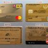 現実的でお得なゴールドカードを検証してみた / dカード、JAL、アメックス、高島屋を経験をふまえレビュー