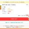 """【モッピー】明日までの""""dカードゴールド""""が高ポイント!!"""