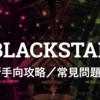 ブラックスター(ブラスタ)新手向攻略/常見問題集