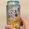爽やか系ビール【ビールレビュー】『雨のち太陽、ベルジャンの白』キリン