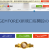 GEMFOREXの新規口座開設方法から入金まで。