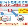 """安全なサイトを見分ける方法 URLが""""https://""""だと情報が暗号化され安全"""