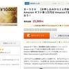 【闇ふるさと納税】ラストチャンス!日本旅行ギフトカード、Amazonギフト、JCBギフトカード、HISギフトカードなど金券返礼品まとめ