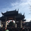 上海観光ナビ-中国の元旦に七宝老街に行ってきました。