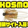 【ボトムアップ】中層でナチュラルな水平姿勢を保つスモラバ「KOSMO」通販サイト入荷!