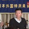 湯川さん、後藤さんの家族にお悔みを言ったのか?