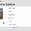 【ウイイレアプリ2019】FPラカゼット レベマ能力値!!