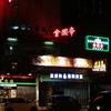 香港地元飯、酒樓:ガチョウのロースト、龍躉料理2種とお野菜など、龍寶酒家