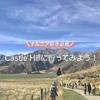 【ニュージーランド旅行】ナルニア国物語好き必見!Castle Hill(キャッスルヒル)に行ってみよう!