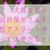 大坂なおみさんや吉田沙保里さんを見ると女性アスリートやハーフって大変だなと思う。