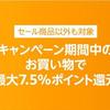 【8月1日18時~開催】Amazonタイムセール祭りのおすすめ攻略法&要チェック目玉商品【54時間限定/ポイントアップキャンペーン】