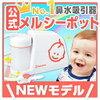 メルシーポット(電動鼻水吸引器)購入検討記