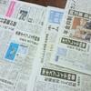 「大破したオスプレイ」が日本本土に問うこと