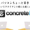 パソコンちょっと苦手っていうクライアント様にも優しいCMS「concrete5」をざっくり紹介