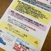 200126 光性寺 (お不動様) 節分会