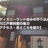 【ディズニーランド並みの作り込み】深川江戸資料館の魅力【アクセス・見どころを紹介】