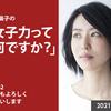 01月21日、西山繭子(2021)