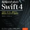 5/22発売の拙著「現場のためのSwift4 ~実務で「本当に」通用する開発者になるための教科書~」はこんな人に読んで欲しい #Swift不可欠本