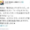 【魔法使いと黒猫のウィズ】近況報告