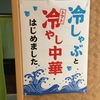 【暑い夏でもしゃぶ葉でしゃぶしゃぶ食べ放題】お寿司だ!冷しゃぶだ!冷やし中華だ!グリーンカレーだ!雑炊だ!生ビールだ!かき氷だ!