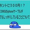 ホントに300円!?3COINSのiphoneライトニングケーブルがとてもしっかりしていることについて