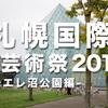 札幌国際芸術祭2017画像まとめ【モエレ沼編】
