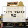 ファミリーユサ小倉店閉店(移転)と二輪用品撤退へ