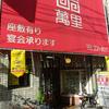 2016.12 ヨコハマ・野毛餃子巡り(その2:焼餃子発祥の地「萬里」で懐かしの味に浸る)