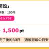 【ハピタス】じぶん銀行 口座開設で1,500ポイント(1,500円)♪
