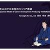 6月27日(月)小倉商業高校で職員研修をしました。