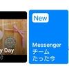 Facebookメッセンジャーの新機能「My day」を使ってみた!