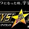 JOHNNYS' ALL STARS ISLAND ゲスト・曲目まとめ