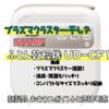 【プラズマクラスター干しって何?】ふとん乾燥機 UD-CF1 新製品 おすすめポイントと価格考察