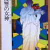アガサ・クリスティ「復讐の女神」(ハヤカワ文庫)