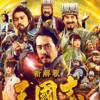 【映画】新解釈・三國志: 良くも悪くもいつもの福田雄一ワールド。ハードルを下げまくって観ましょう (112軒目)