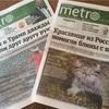 新聞「メトロ」