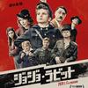 世界一ポップで可愛いナチス映画?「ジョジョラ・ビット」(2020)