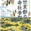 京都■7/14~8/19■近世京都の寺社参詣